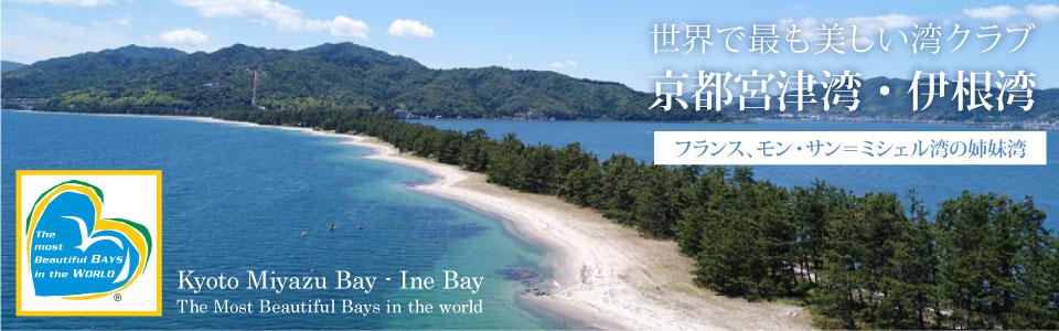 世界で最も美しい湾クラブ