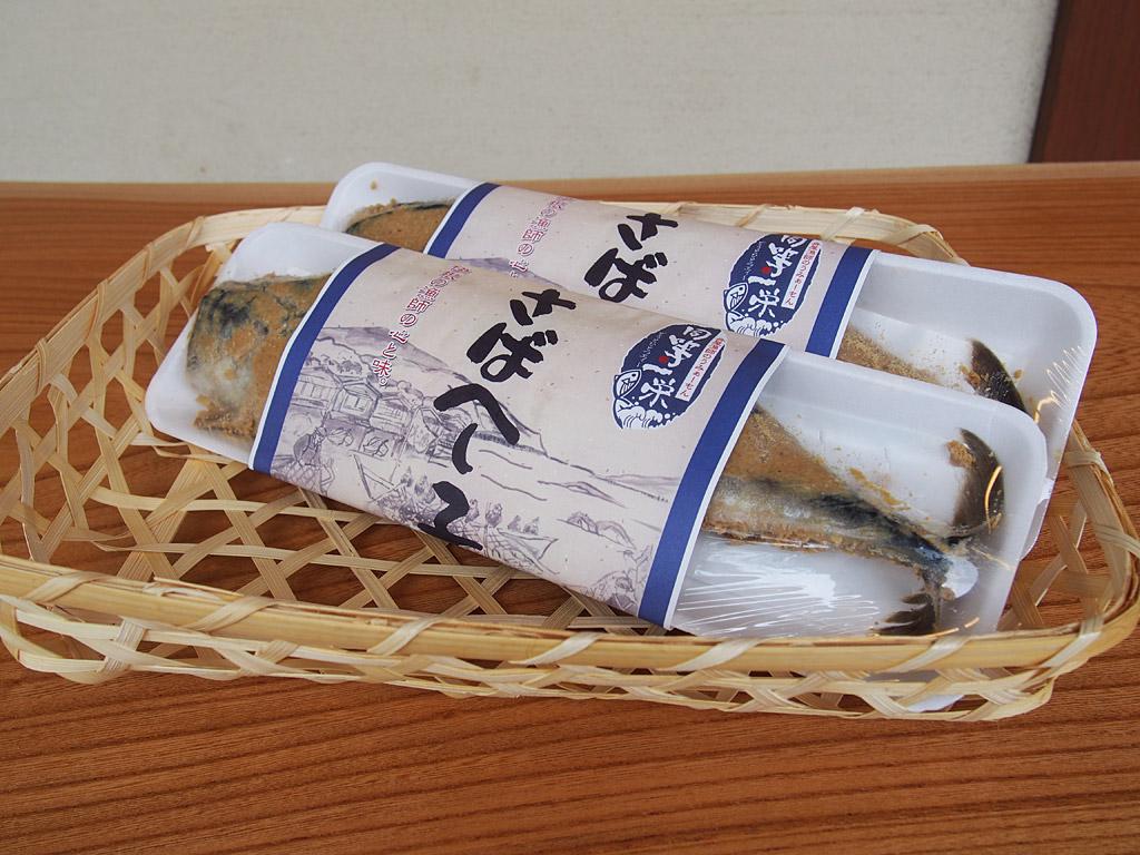 Saba Heshiko(Pickled mackerel)