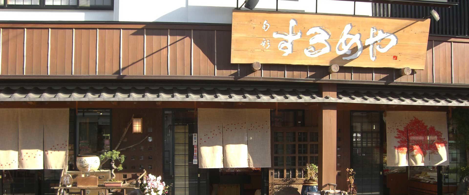 店舗外観-秋-